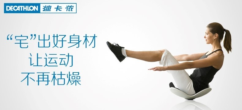 Decathlon 迪卡侬 家用健身套装 (多功能健腹器+花瓣健腹板)